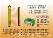 供应品牌光电保护器(保护工人的双手) 保修三年