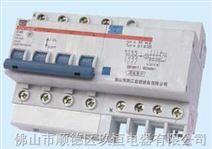 漏电断路器、漏电开关、漏电保护开关