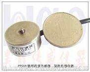 PTS10微型荷重传感器