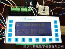 JMDM-2011全中文指令可编程运动控制器