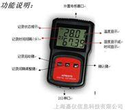 智能温湿度记录仪179-TH 美国APRESYS