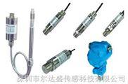 高温压力传感器/变送器,蒸汽压力传感器,熔炉压力传感器,挤出机械压力传感器,塑料挤出压力传感器