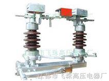 GW4-20型户外高压隔离开关