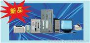 微机元素分析仪
