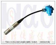 电站水位变送器,投入式水位传感器,水井液位传感器,武汉压力传感器