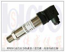 超高压压力传感器,高压压力变送器,高压机传感器,陕西压力传感器