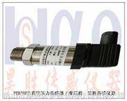 无线压力变送器,低压力传感器,高温微压传感器