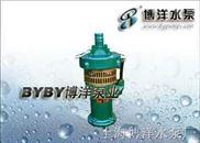 QY10-32-2.2潜水电泵