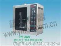 YH-8920塑料燃烧试验机