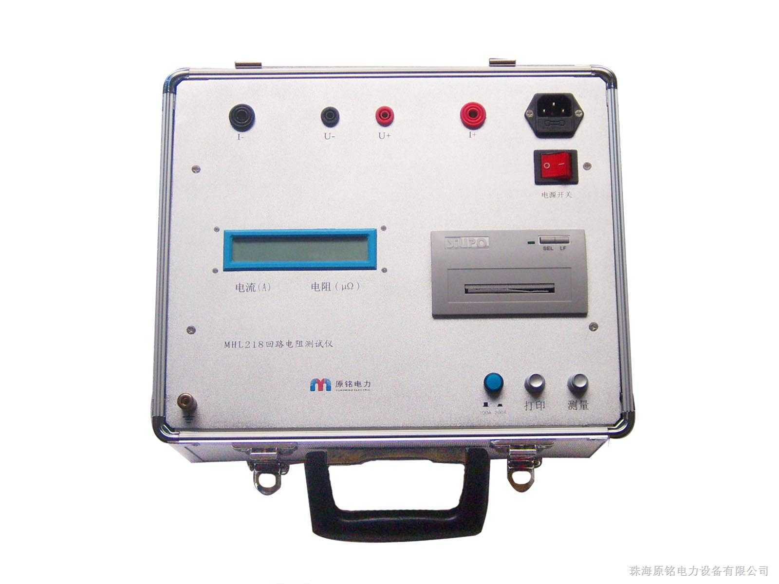 mhl系列回路电阻测试仪