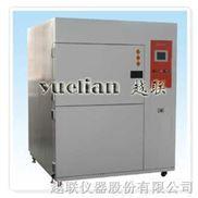 冷热试验箱/冷热机/冷热循环交变试验机 越联仪器