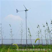 供应1000W家用风力发电机组