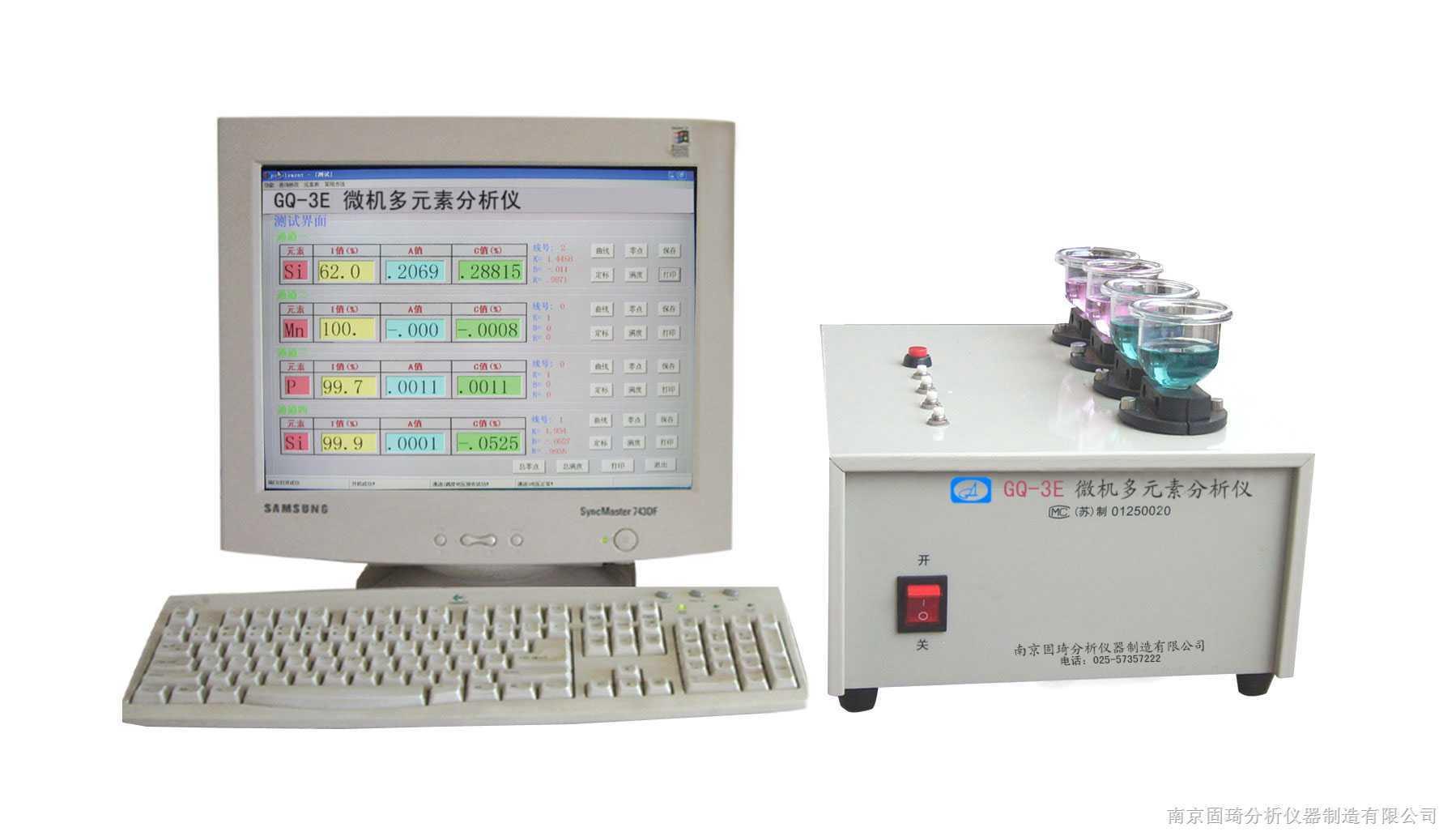 铁合金材料分析仪