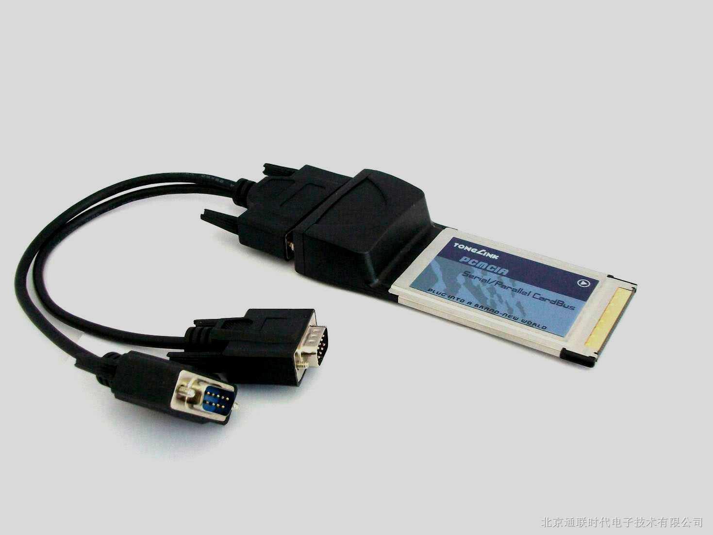 笔记本PCMCIA转串口卡