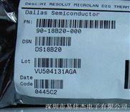 集成温度传感器 DS18B20