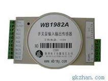WB系列 1982B01开入开出智能传感器