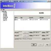 IntelBase 实时数据库系统