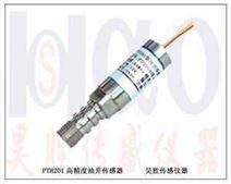PTH201溅射薄膜压力传感器,高精度油井传感器,东莞压力变送器