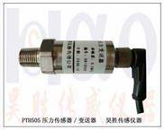 顺德压力传感器,气压压力传感器,高温风压变送器,