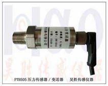 順德壓力傳感器,氣壓壓力傳感器,高溫風壓變送器,