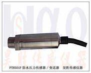 防水压力传感器,气压压力传感器,高温风压变送器,
