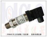 四川压力传感器,气压压力传感器,高温风压变送器