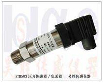 四川壓力傳感器,氣壓壓力傳感器,高溫風壓變送器