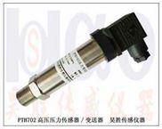 水刀机压力变送器,高压压力变送器,广东高压传感器厂家,精密仪器传感器