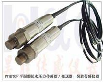 化工料压力传感器、化工压力变送器,福建压力传感器