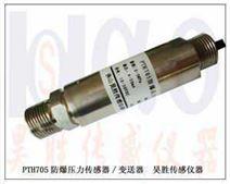 防爆壓力傳感器,防爆壓力變送器,湖南壓力傳感器