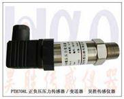 啤酒管道压力变送器,低压力传感器,高温微压传感器