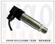 空气压力变送器,低压力变送器,高温微压传感器,空气负压传感器