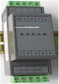 单相电压变送器