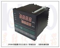 PY500智能数字压力控制仪表,压力表,数字压力表,压力控制表
