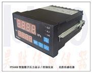 PY500H智能数字压力控制仪表,压力表,数字压力表,压力控制表
