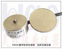 PTS10微型稱重傳感器