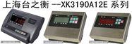 電子秤XK3190-A12E