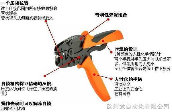 接线端子钳使用方法