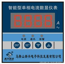 数字式单相电流表