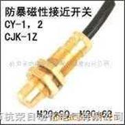 耐高温限位开关CJK-3Z-K/T(另可配套控制磁钢)