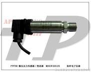 检漏气体差压管道传感器,气泡管道压力传感器,气罐压力传感器