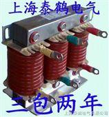 出线电抗器