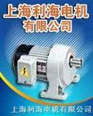 台湾利明减速机