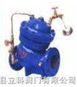 水力遥控浮球阀