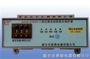 三相交流电动机综合保护器