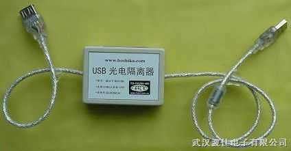 bs-usb usb光电隔离器(隔离2500v) 无须外接电源