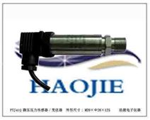 PTJ410微壓壓力傳感器