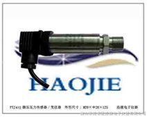 低液压微压力传感器