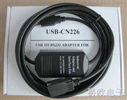 欧姆龙PLC编程电缆USB-CN226、CS1W-CN226