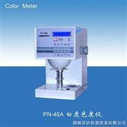 PN-48A--白度颜色测定仪 PN-48A